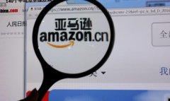 亚马逊市值3900亿美元 超过美国8大实体零售商总和