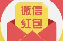 """微信红包收发量广东省全国最""""壕"""" 女生收到的红包更多"""
