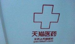 """""""十三五""""规划发布 医药电商拥抱新""""蓝海"""""""