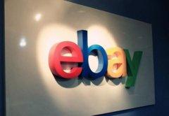 eBay欲开拓北美市场 开通墨西哥快捷专线