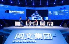 传腾讯旗下阅文集团今年将赴港上市:预计融资5亿美元