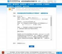 """商家实名举报""""杭州网卫"""" 工商部门或将介入"""