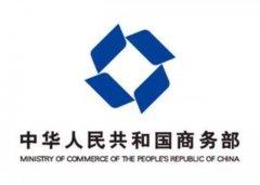 商务部:去年网络零售交易额5.16万亿元