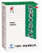 藿香正气丸的功效与作用 镇吐止痛又抗菌