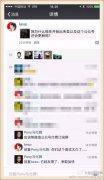 马化腾确认微信将推出公众号付费阅读功能