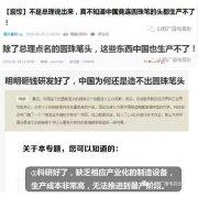 中国耗时五年造出圆珠笔芯 有望完全替代进口
