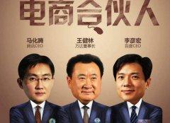 万达网络科技集团总裁:万达从来没说过要做电商
