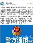 扬州6岁男童失踪 尸体居然藏在母亲床下!真相让人震惊……