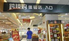 巨头进入战局 中国跨境电商抢夺海外市场