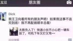 顺丰王卫如何成为一位标准的中国企业家?