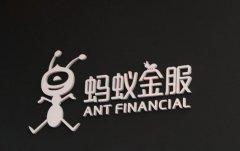 蚂蚁金服3连投布局海外 瞄准新金融