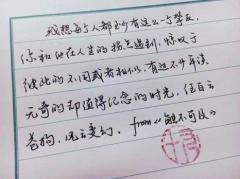 霸道总裁爱上我的字!写字成就一段姻缘 网友们集体拼了!