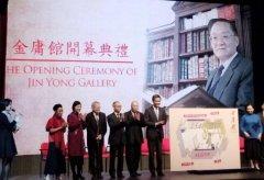"""香港金庸馆开幕!收纳300多项展品 你想去""""朝圣""""吗?"""