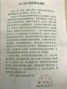 学生会主席骗取同学信息网贷 累计金额近百万