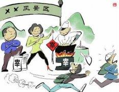 云南官方发布旅游最严整顿令:取消旅游定点购物