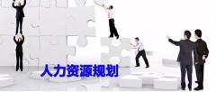 中小型企业如何做好人力资源规划?
