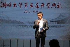马云:未来中国五百强中的CEO,两百个跟湖畔大学有关系