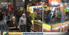 中国煎饼成纽约爆款:根据美国人口味改良后,一个可以