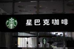 国内首家星巴克门店关闭 星巴克CEO表示受到阿里巴巴