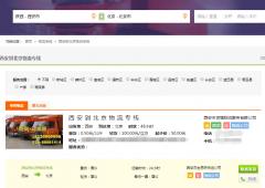 西安到北京物流专线