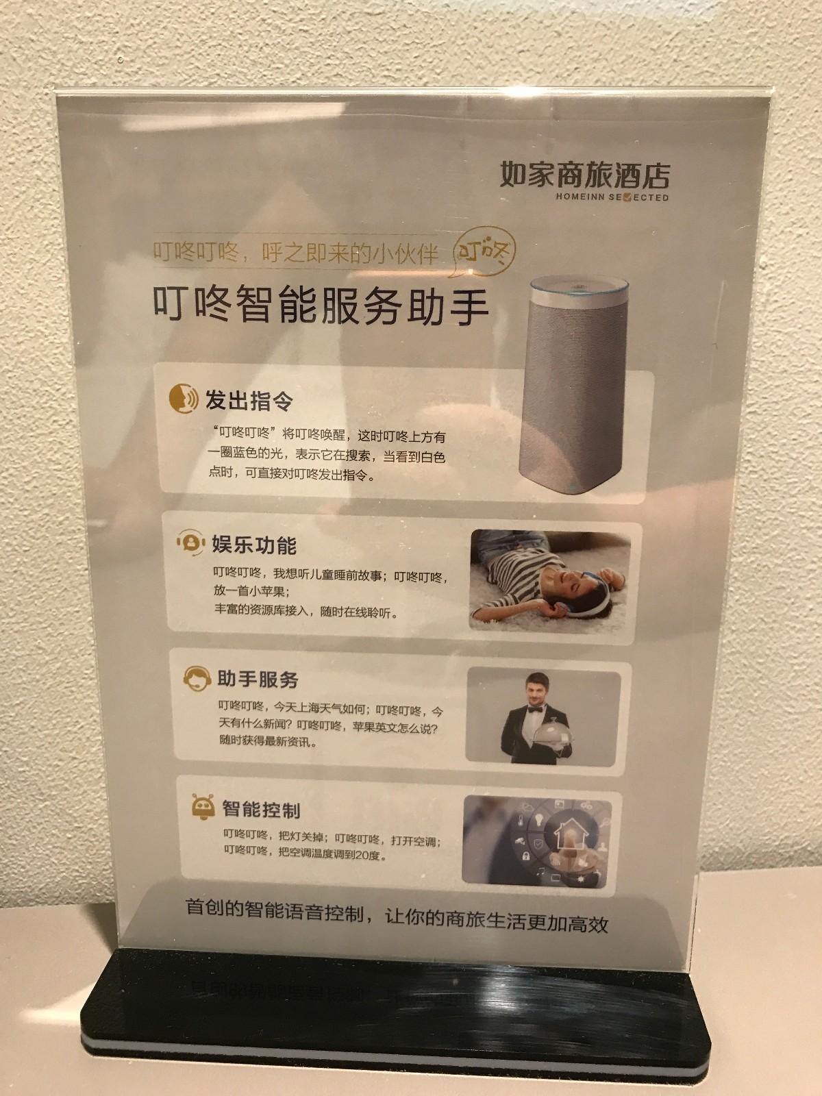 上海首家智能酒店--如家商旅(金标)宛平南路店