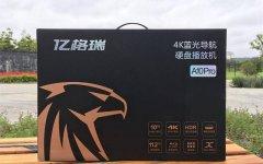 A10 Pro发烧级4K蓝光导航硬盘播放机—影片的极致体验