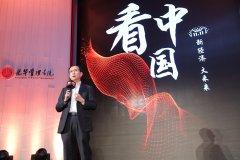 阿里CEO张勇北大解码天猫双11:社会大协同创造经济奇