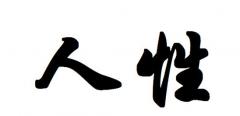 """职场工作中也要远离""""刘鑫""""式的人"""