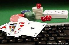 黑客揭秘网络赌博坑人套路