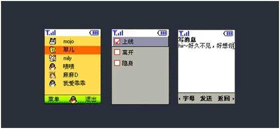 十五年了,那些年我们用过的手机QQ 移动互联网 第1张