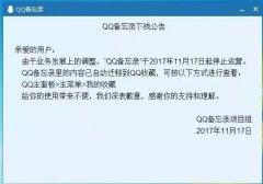 QQ这项实用功能被停止运营