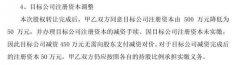 半年营收2万元 被上市公司6800万并购 估值1.35亿 郑州