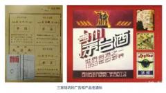 """麦当劳改名""""金拱门"""" 茅台历史上改名故事 茅酒之源是华茅"""