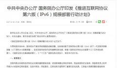 互联网协议终于开始向IP6过度:国务院等部门印发了IP6