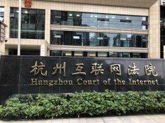 淘宝打假案首诉至杭州互联网法院,力求同案同判让售假者疼