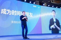 出席青年企业家峰会,贝贝网张良伦讲述创业这六年