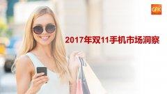 GfK发布《2017年双11手机市场洞察》报告