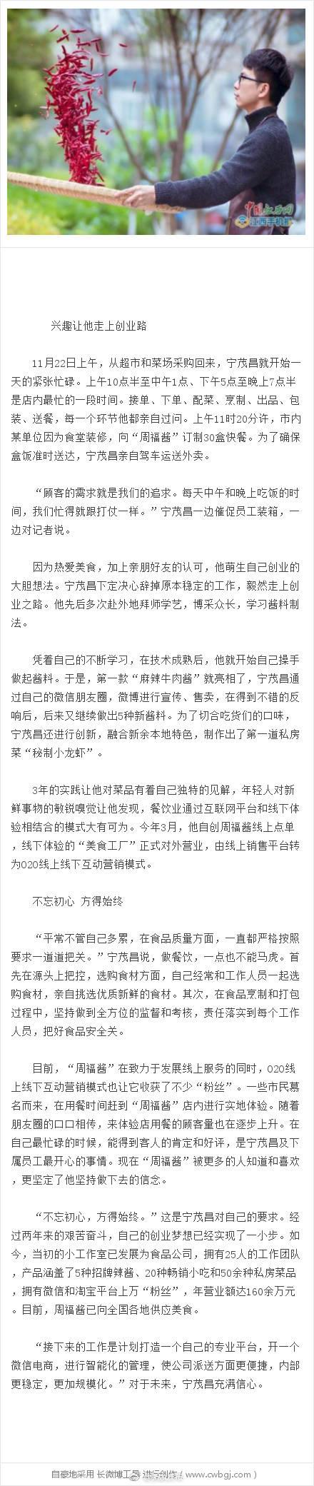 """从""""门外汉""""走向""""美食达人""""——""""周福酱""""创始人宁茂昌的创业故事"""