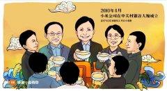 小米回顾八年创业梦:小米7将是小米创业8年的巅峰之作
