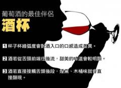 关于葡萄酒酒杯 你了解这些吗?