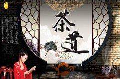 中国茶道的理论体系主要包括4个方面