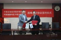中国生物和阿里健康签署战略合作协议 开启健康服务新