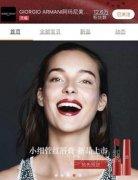 少女们都爱用的奢华品牌Giorgio Armani美妆入驻天猫