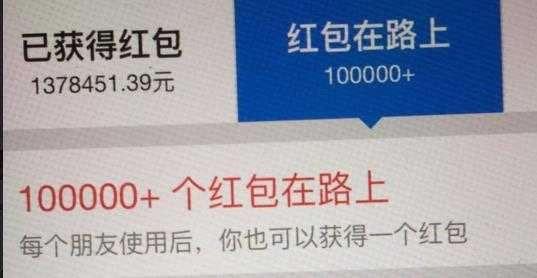 薅羊毛要低调,竟有人薅支付宝红包狂赚137万 移动互联网 第1张
