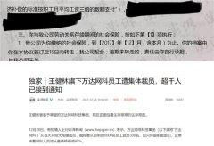网曝王健林旗下万达网科上千名员工遭集体裁员