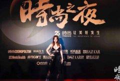 """明星丑闻:""""时尚之夜""""在上海外滩隆重举行"""