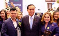 评书下载mp3:杰出出口商总理奖是政府机关授予泰国出口