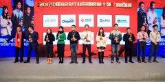 2017中国B2B行业百强榜:27家新晋、27家跌出