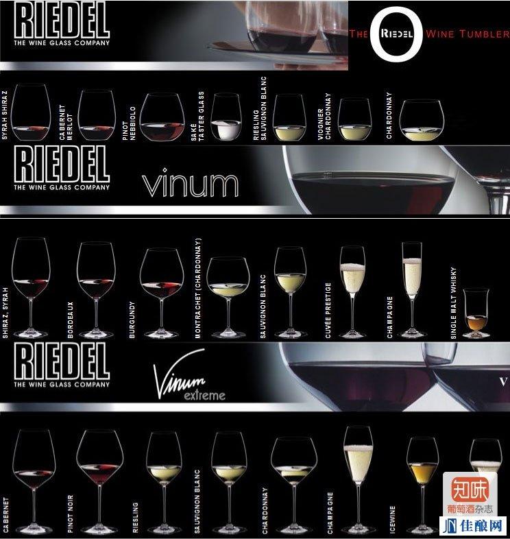 Riedel的多种酒杯系列
