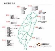 台湾茶叶产区分布及特点